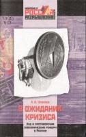 Улюкаев А.В. - В ожидании кризиса. Ход и противоречия экономических реформ в России
