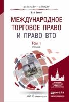 Белов Вадим Анатольевич - Международное торговое право и право ВТО