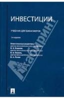 В.В. Ковалев, В.В. Иванов, В.А. Лялин - Инвестиции