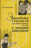 Хромушин Геннадий Борисович - «Экономический гуманизм», или Новые вариации на тему о «народном капитализме»