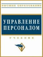 Дуракова И.Б. - Управление персоналом. Учебник