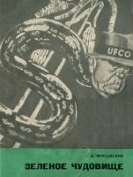 Ярошевский Б.Е. - Зеленое чудовище