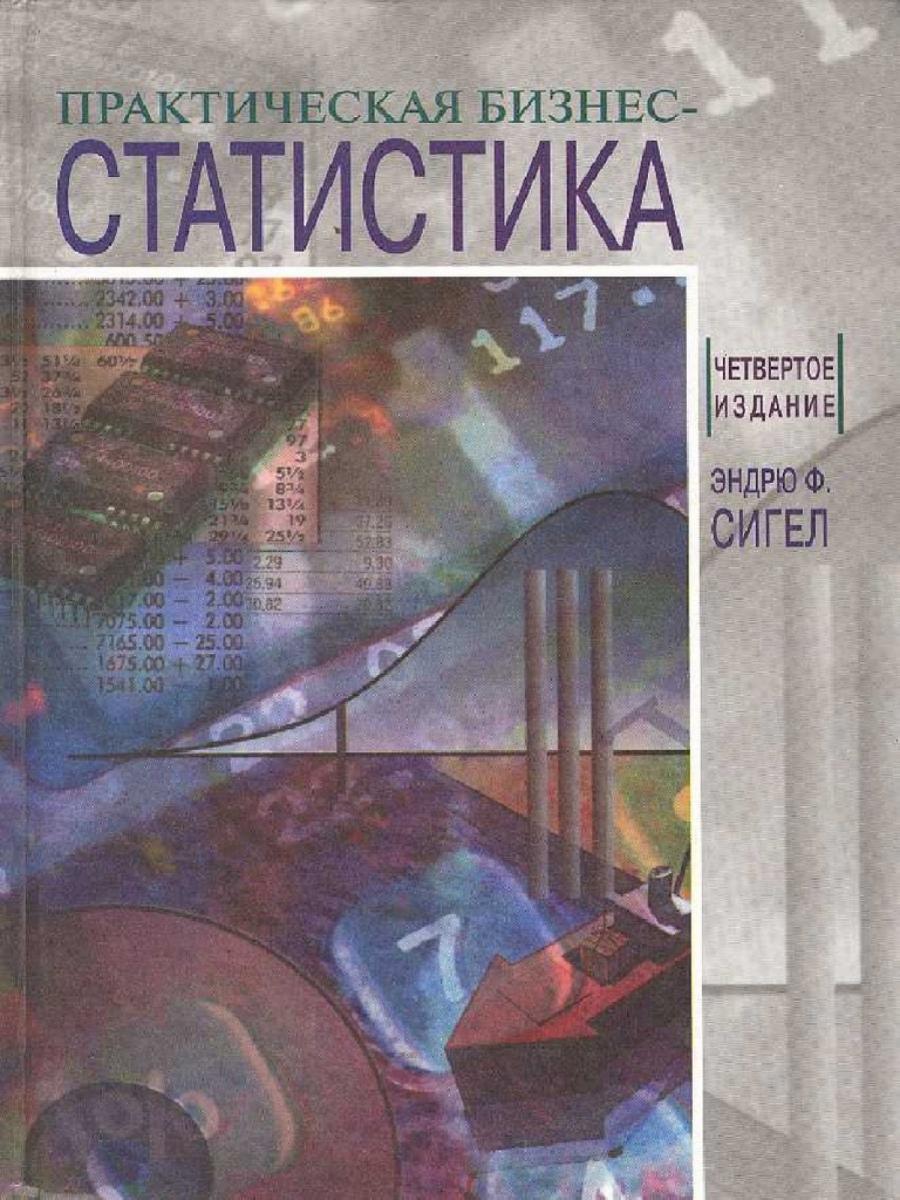 Обложка книги:  сигел э. - практическая бизнес-статистика