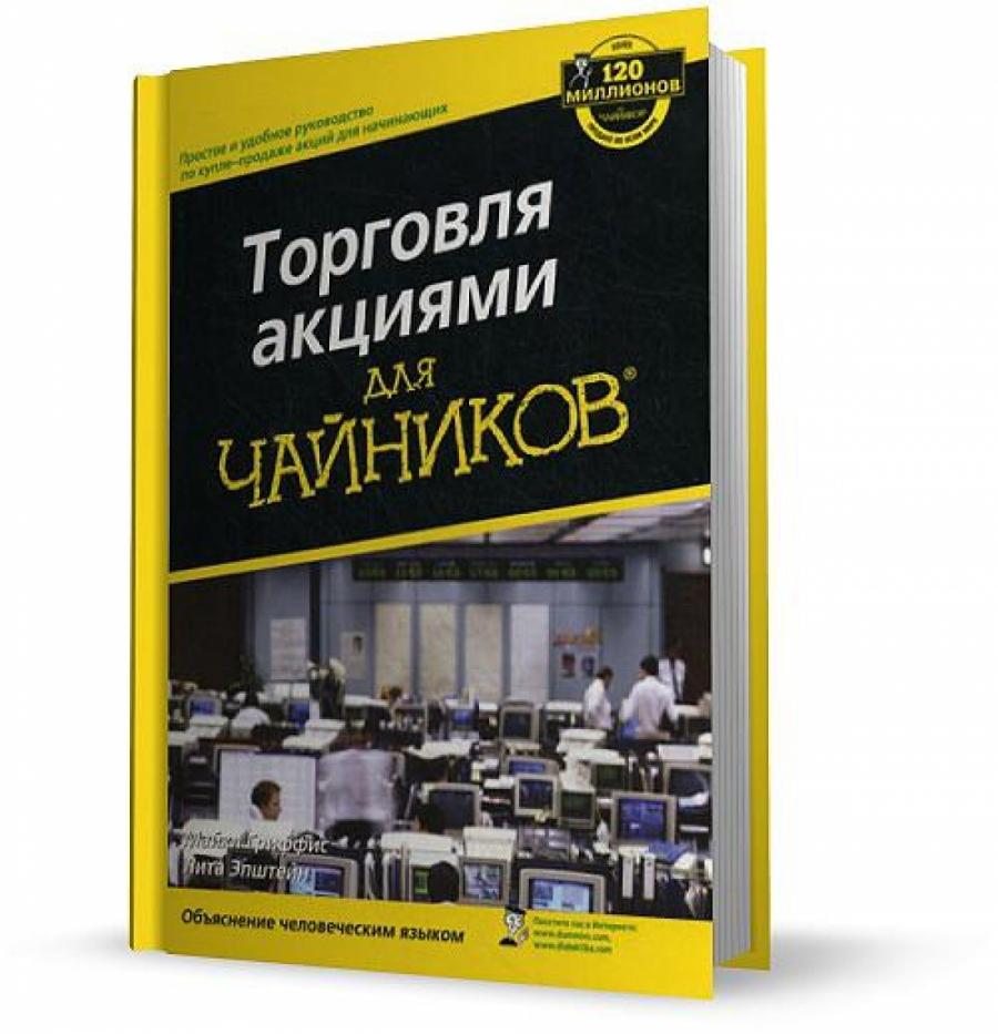Обложка книги:  гриффис м. эпштейн л. - торговля акциями для чайников
