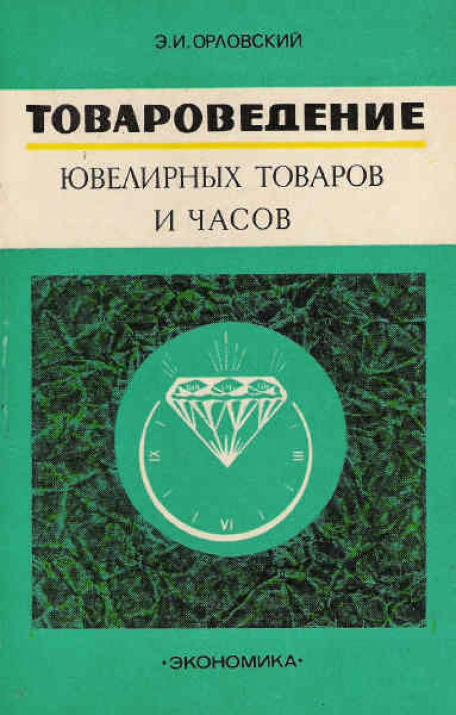 Обложка книги:  орловский э.и. - товароведение ювелирных товаров и часов