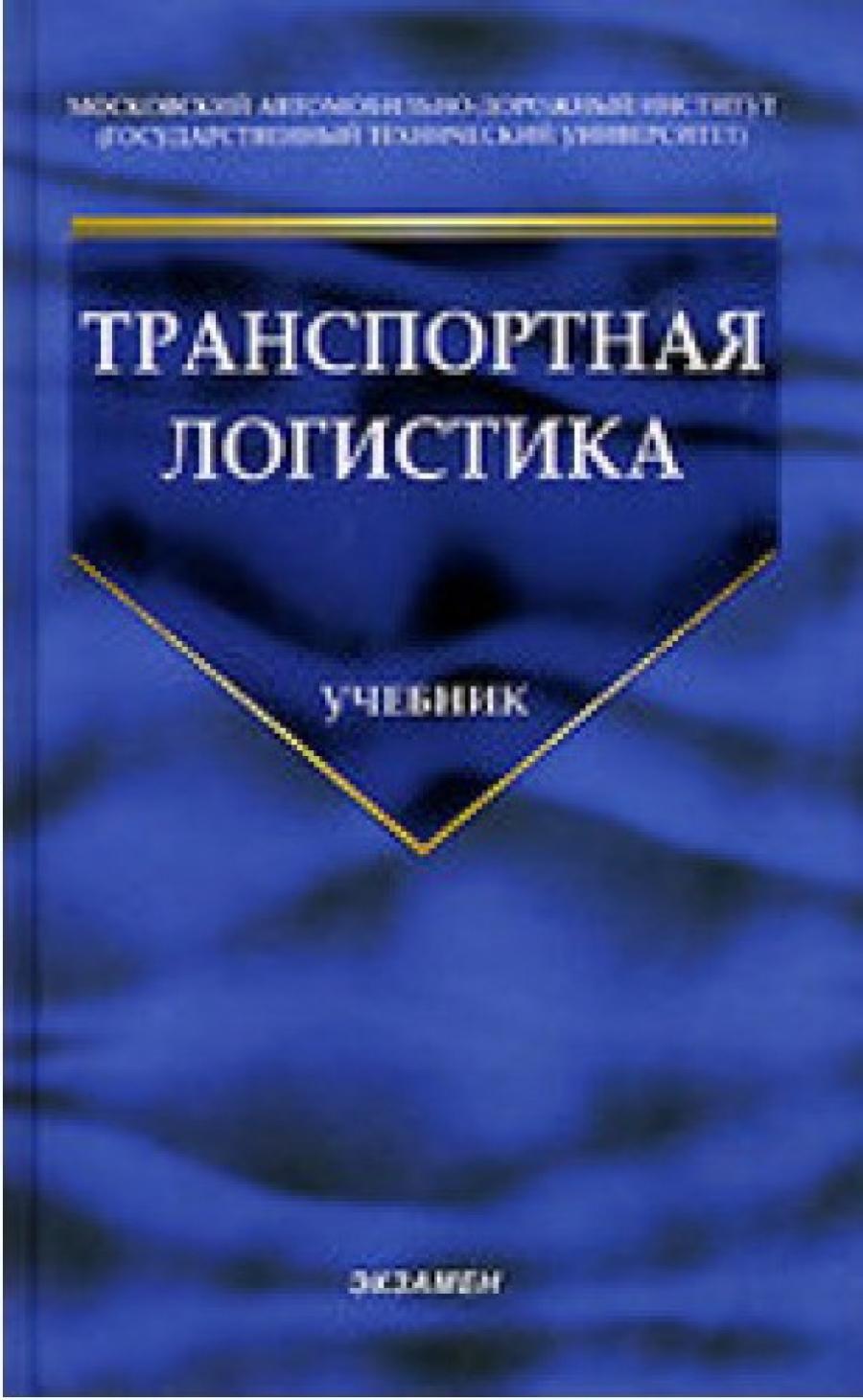 Обложка книги:  миротин л. б. - транспортная логистика.