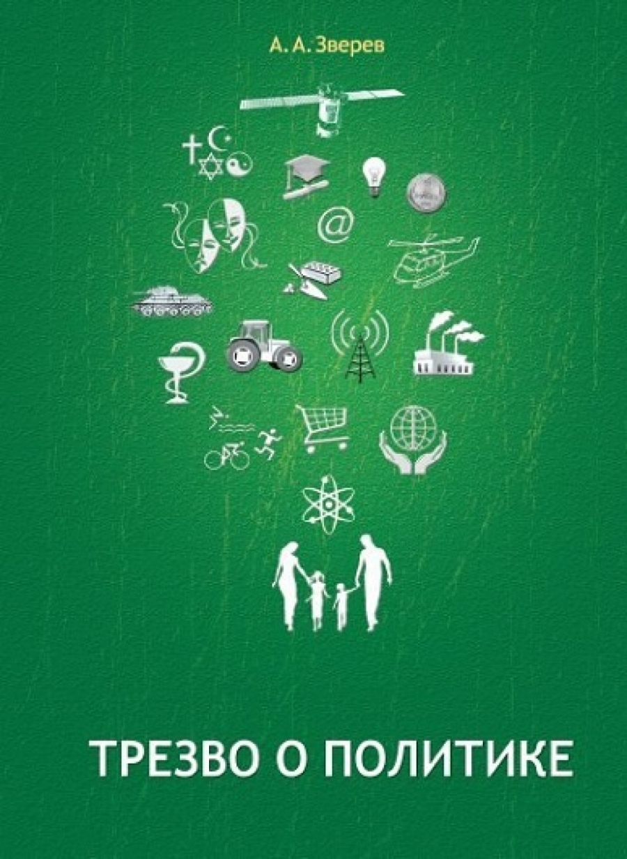 Обложка книги:  зверев а.а. - трезво о политике