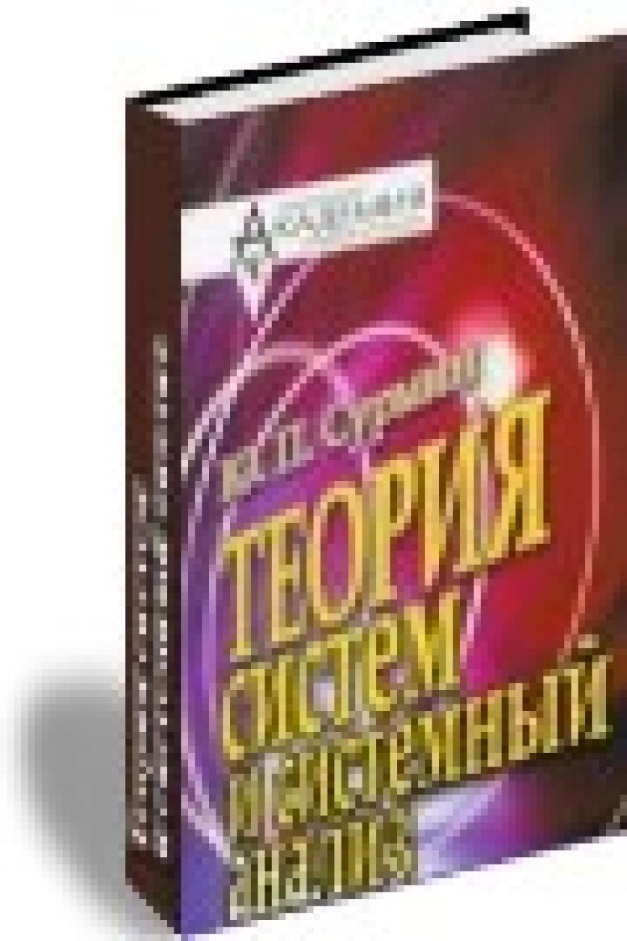 Обложка книги:  сурмин ю.п. - теория систем и системный анализ