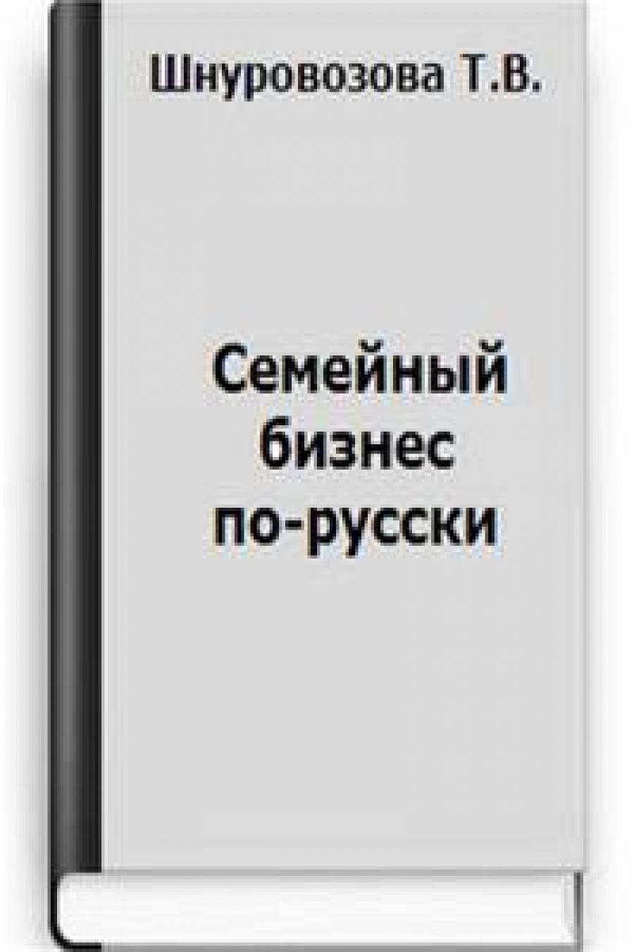 Обложка книги:  татьяна шнуровозова - семейный бизнес по-русски