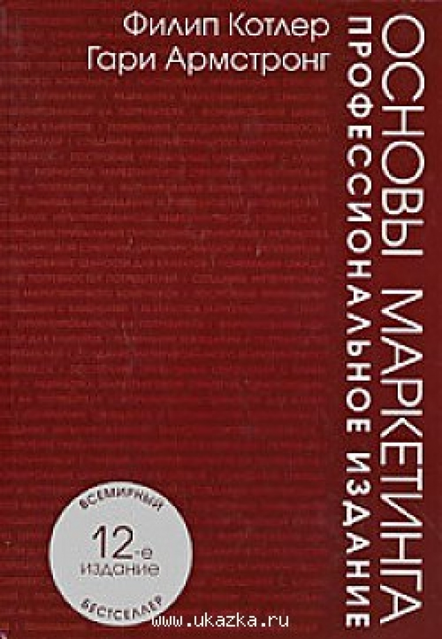 Обложка книги:  котлер ф., армстронг г. - основы маркетинга. профессиональное издание