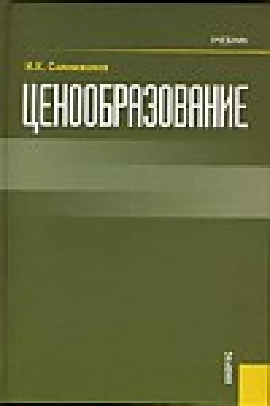 Обложка книги:  салимжанов и.к. - ценообразование