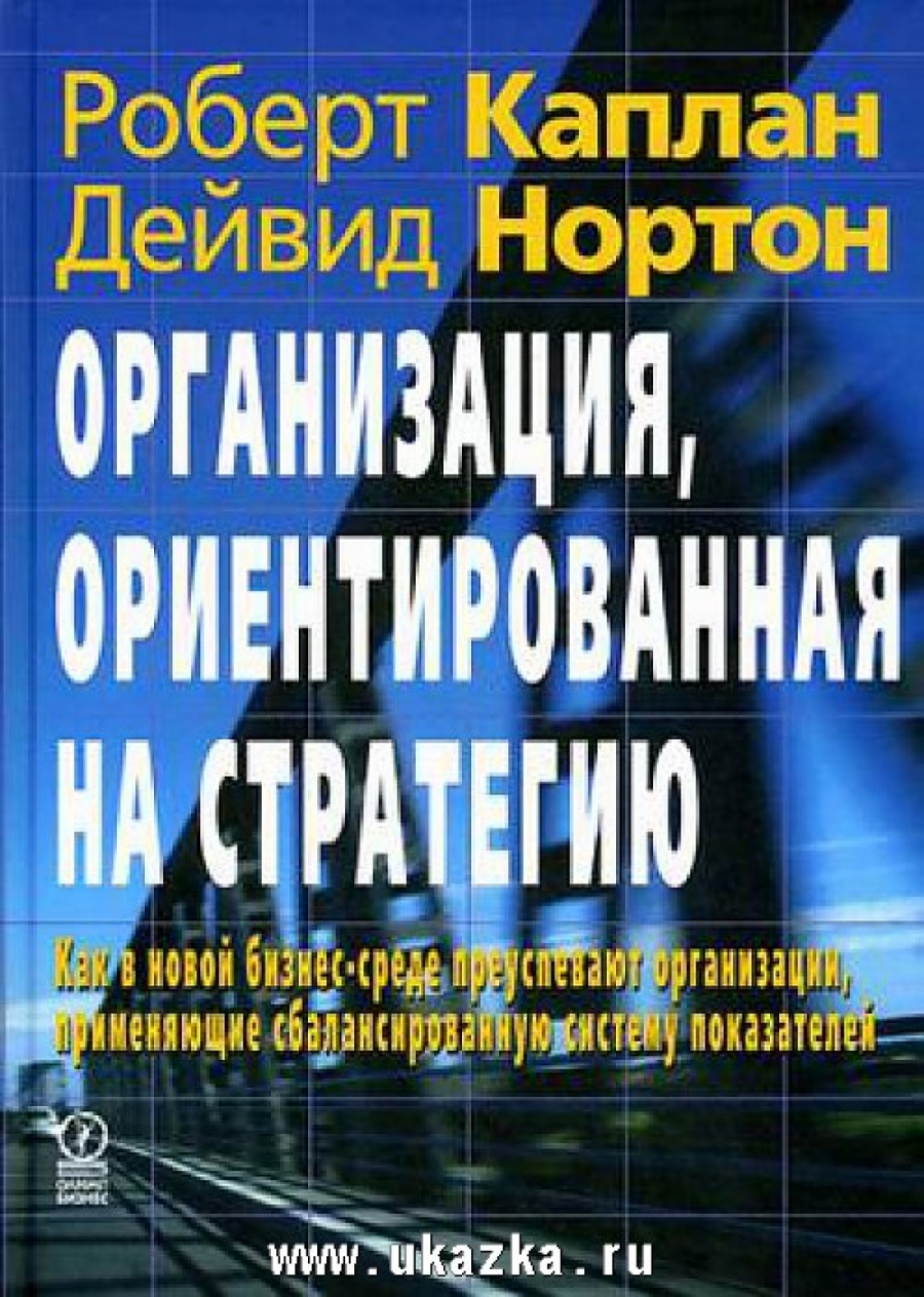 Обложка книги:  нортон каплан - организация, ориентированная на стратегию