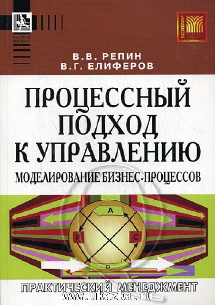 Обложка книги:  репин в. елиферов в. - процессный подход к управлению. моделирование бизнес-процессов.