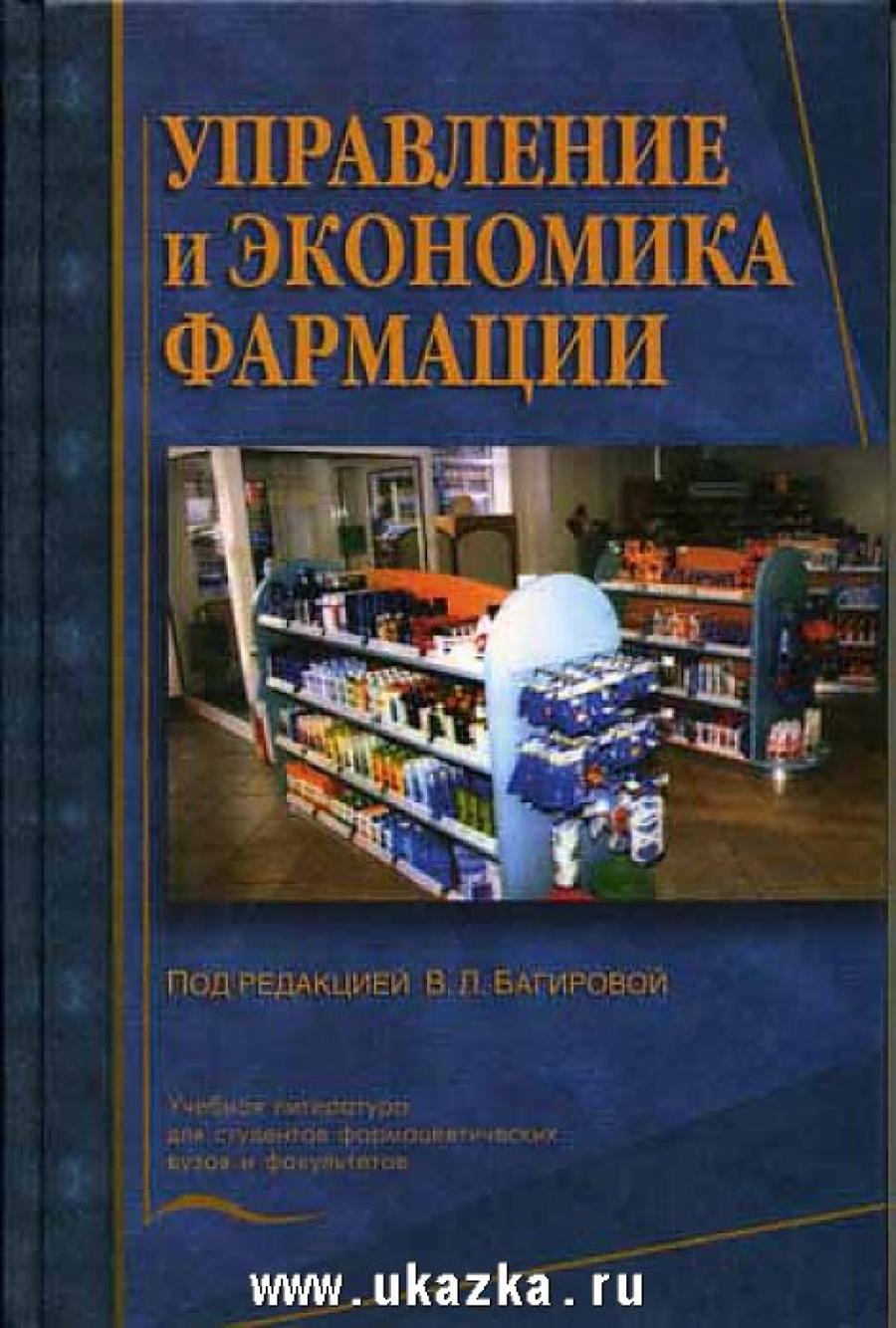 Обложка книги:  багирова в.л. - управление и экономика фармации.