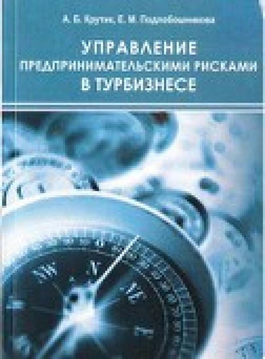 Обложка книги:  крутик а.б., подлобошникова е.м. - управление предпринимательскими рисками в турбизнесе