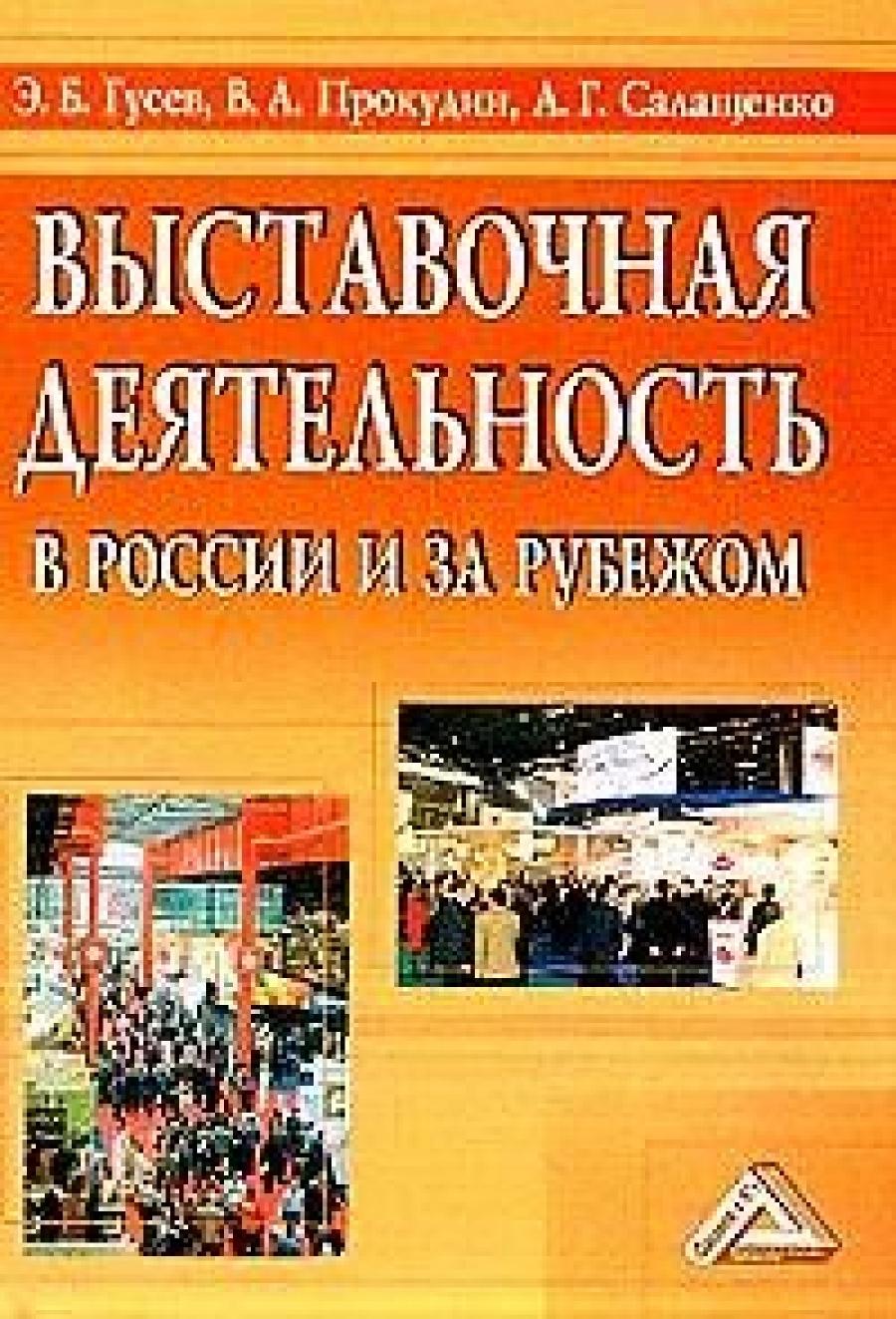 Обложка книги:  гусев э.б., прокудин в.а., салащенко а.г. - выставочная деятельность в россии и за рубежом
