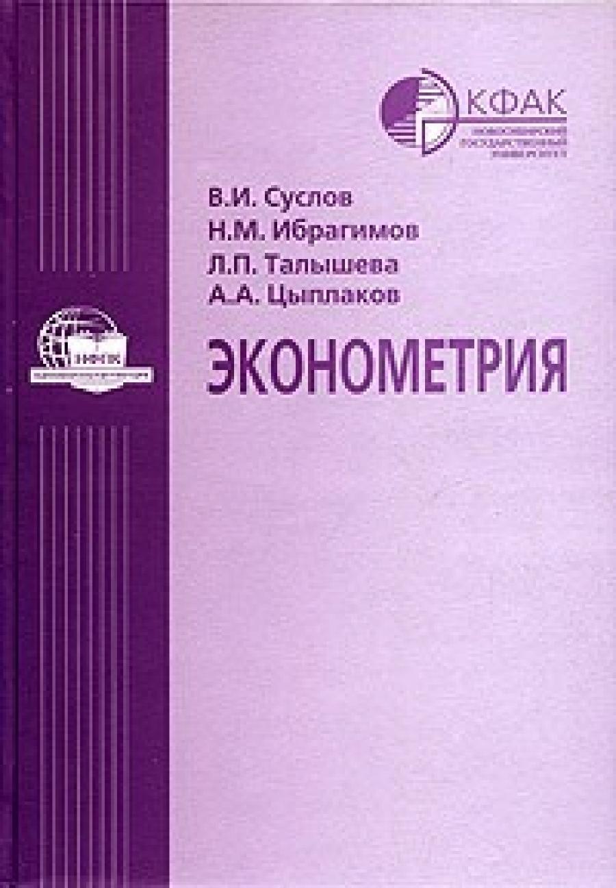 Обложка книги:  суслов в. и. , ибрагимов н. м. , талышева л. п. , цыплаков а. а. - эконометрия