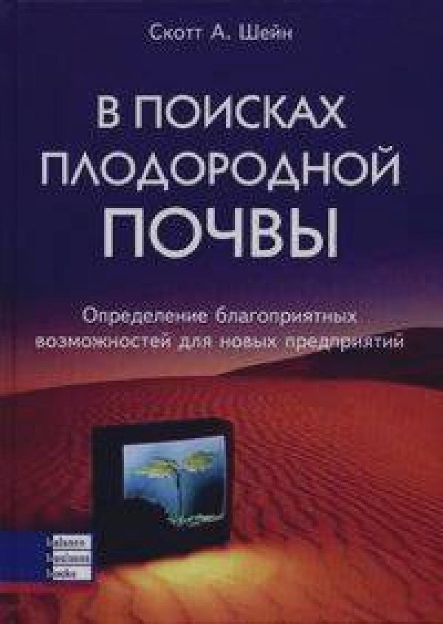 Обложка книги:  скотт а. шейн - в поисках плодородной почвы. определение благоприятных возможностей для новых предприятий