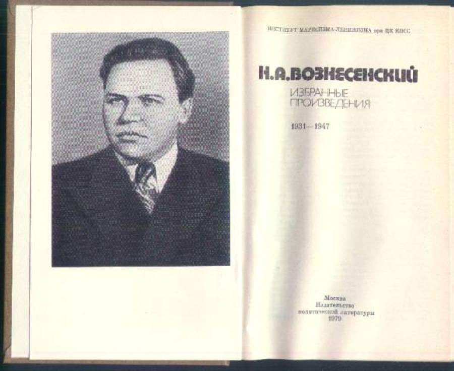 Обложка книги:  вознесенский н.а. - избранные произведения. 1931—1947