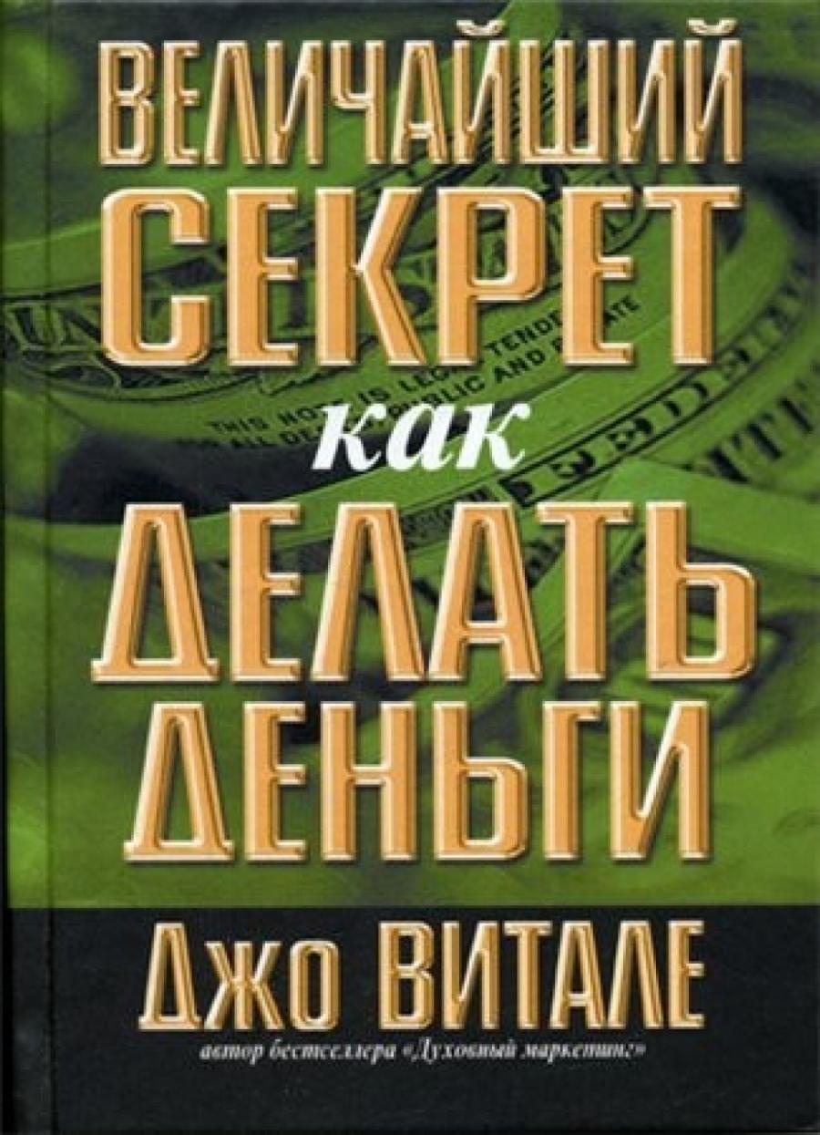 Обложка книги:  витале джо величайший секрет как делать деньги