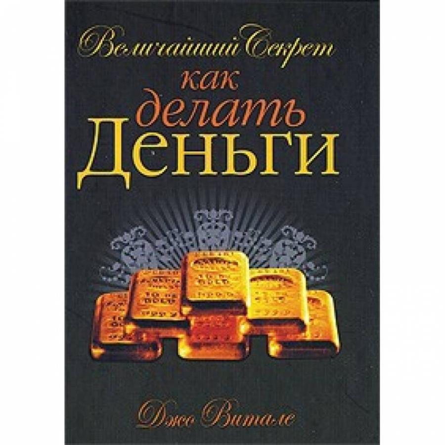Обложка книги:  джо витале - величайший секрет как делать деньги