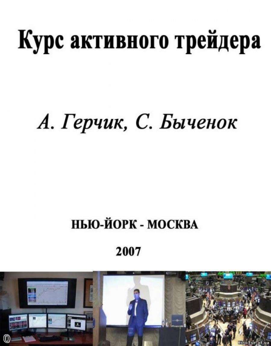 Обложка книги:  герчик а., быченок с. - курс активного трейдера