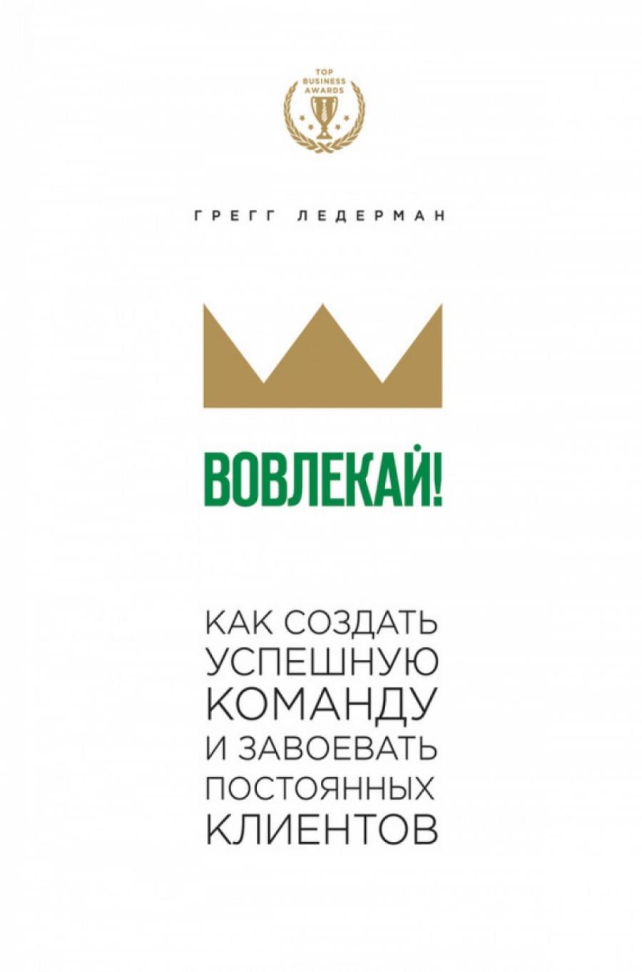 Обложка книги:  грегг ледерман - вовлекай! как создать успешную команду и завоевать постоянных клиентов