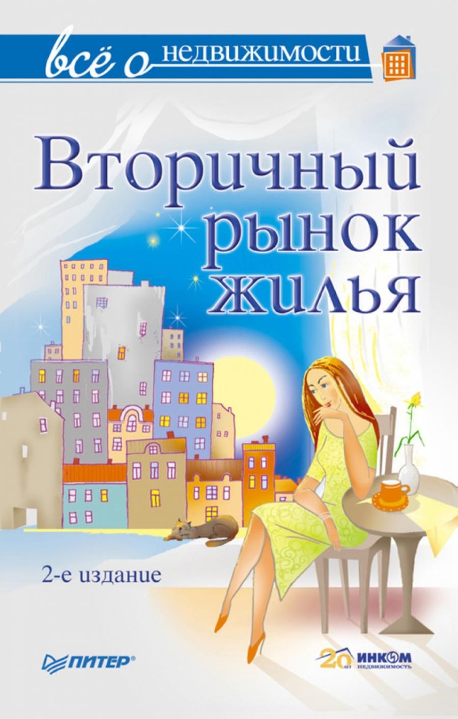 Обложка книги:  коллектив авторов - всё о недвижимости. вторичный рынок жилья