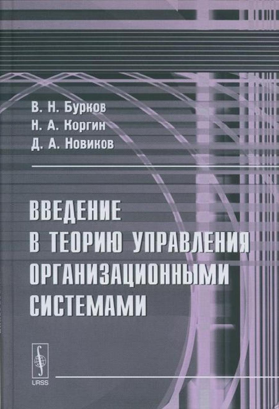 Обложка книги:  бурков в.н., коргин н.а., новиков д.а. - введение в теорию управления организационными системами.