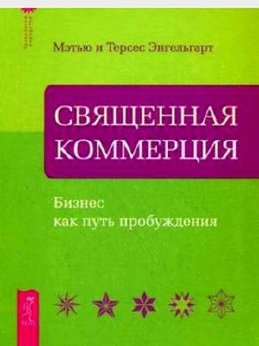 Обложка книги:  энгельгарт м., энгельгарт т. - священная коммерция. бизнес как путь пробуждения