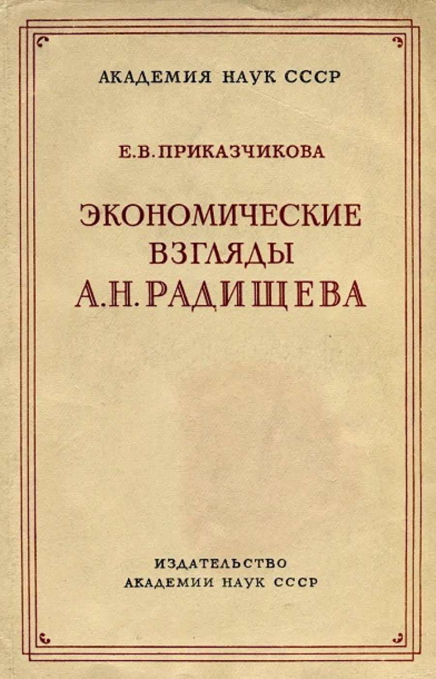 Обложка книги:  приказчикова елизавета васильевна - экономические взгляды а. н. радищева