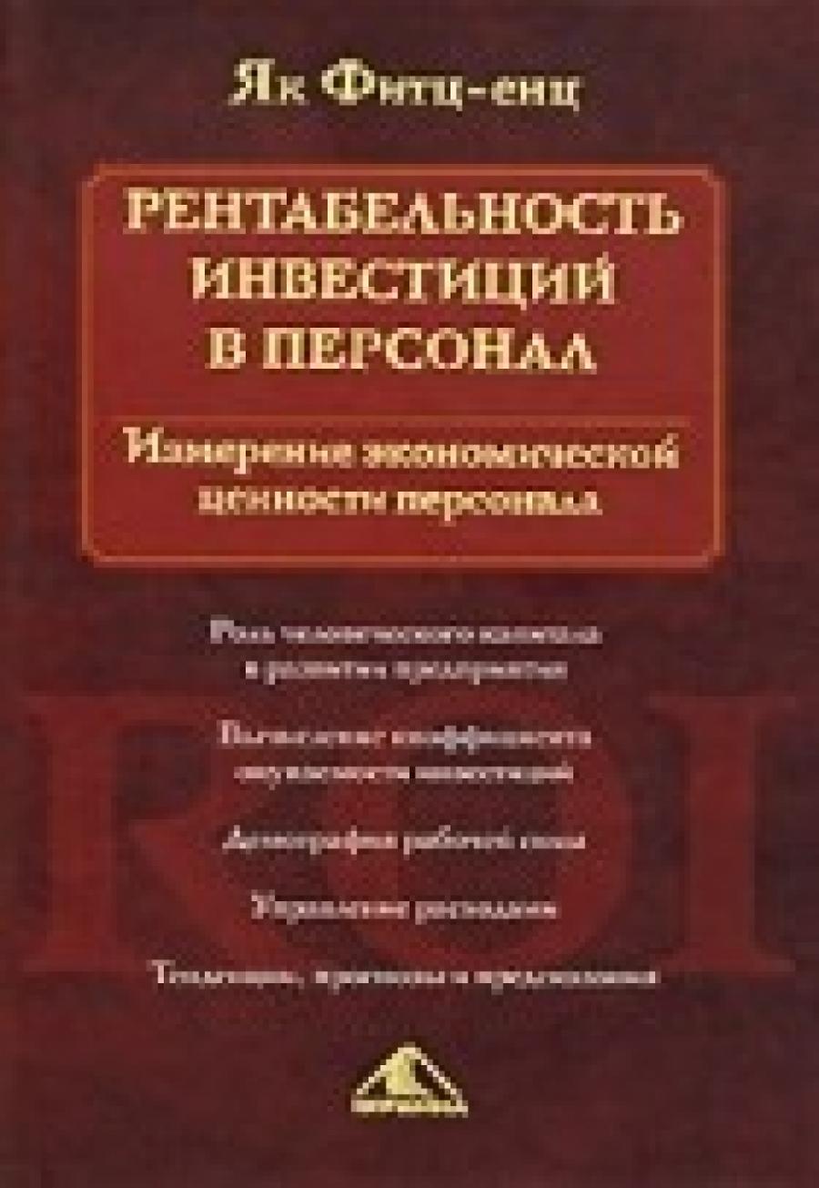 Обложка книги:  як фитц-енц - рентабельность инвестиций в персонал измерение экономической ценности персонала.