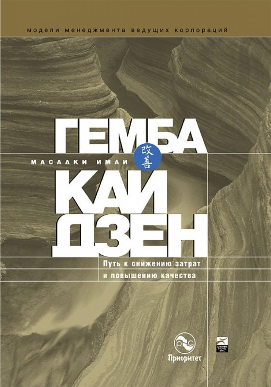 Обложка книги:  гемба кайдзен. путь к снижению затрат и повышению качества