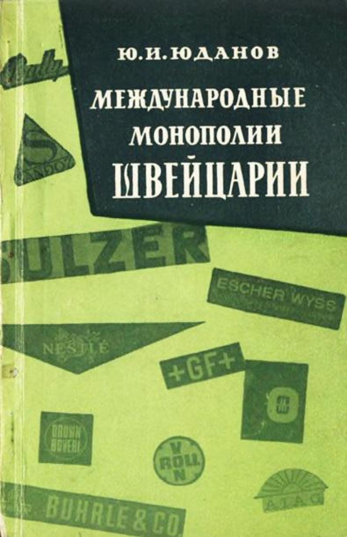Обложка книги:  юданов юрий игнатьевич - международные монополии швейцарии