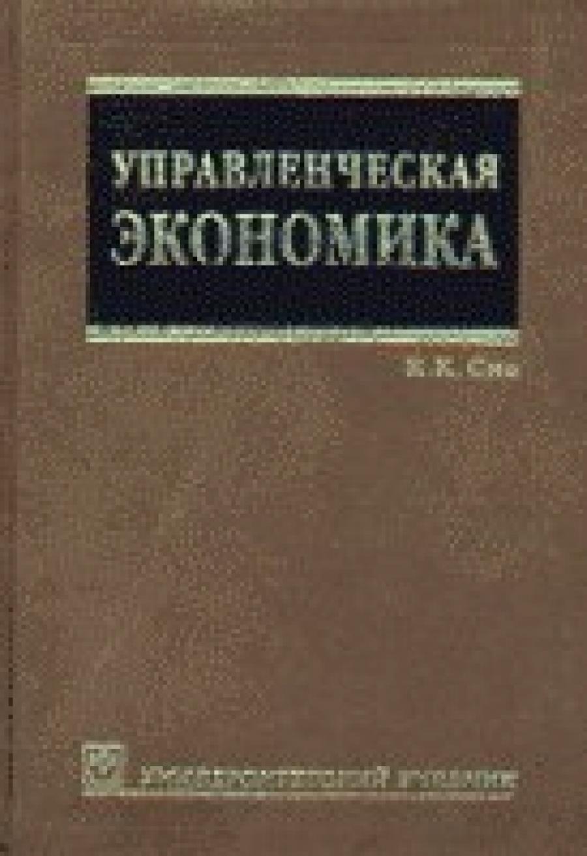 Обложка книги:  сио к. к. - управленческая экономика
