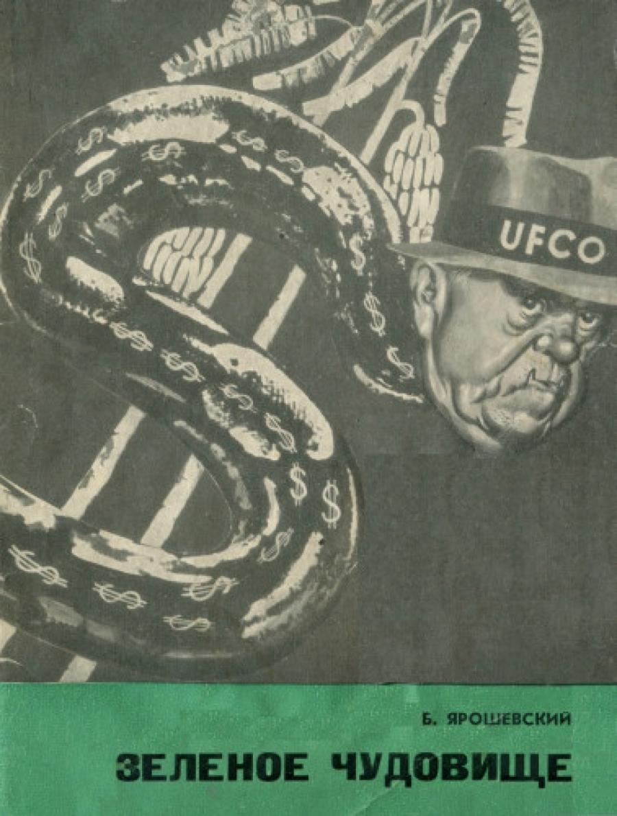 Обложка книги:  ярошевский б.е. - зеленое чудовище