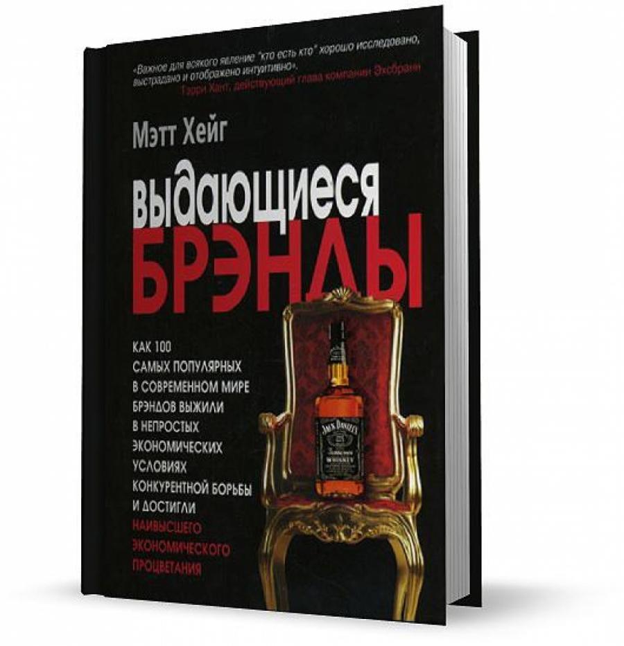 Обложка книги:  хейг м. - выдающиеся брэнды