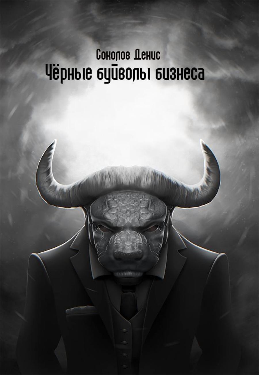 Обложка книги:  соколов д. - чёрные буйволы бизнеса. как на самом деле работают западные корпорации