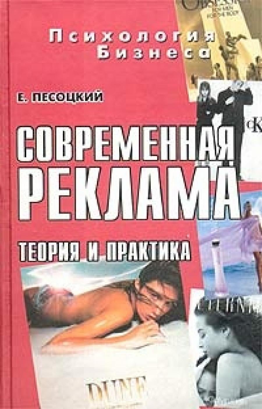 Обложка книги:  e.песоцкий - современная реклама. теория и практика.