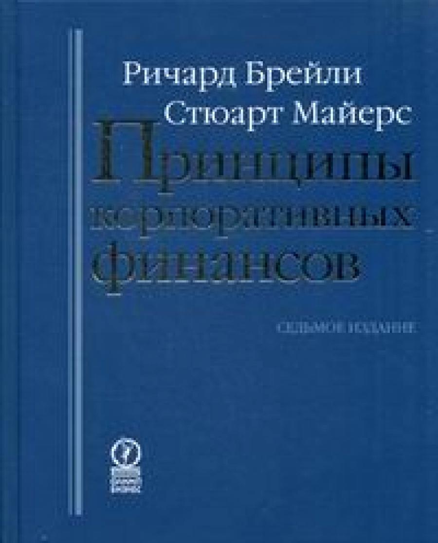 Обложка книги:  брейли ричард, майерс стюарт - принципы корпоративных финансов