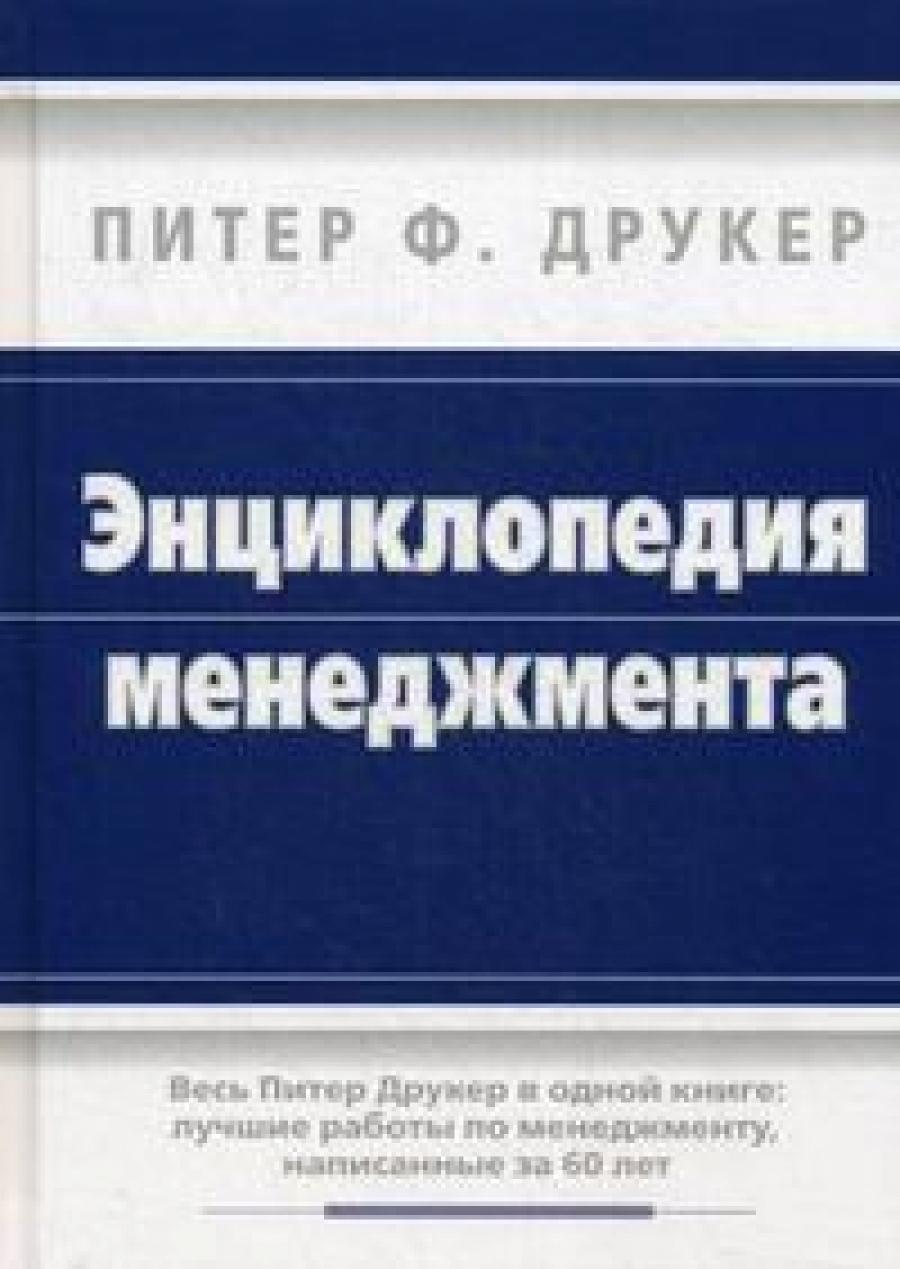 Обложка книги:  питер друкер. энциклопедия менеджмента