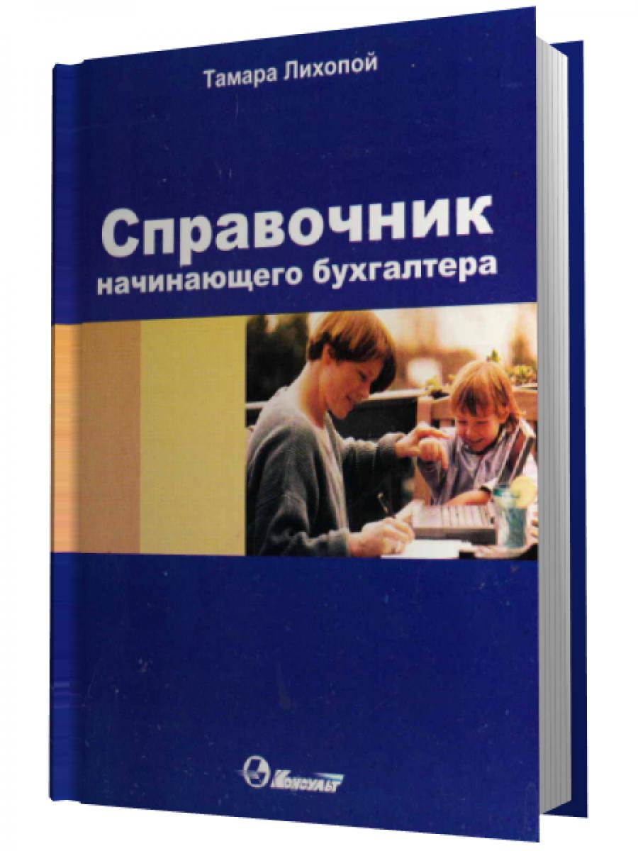 Обложка книги:  лихопой т. - справочник начинающего бухгалтера