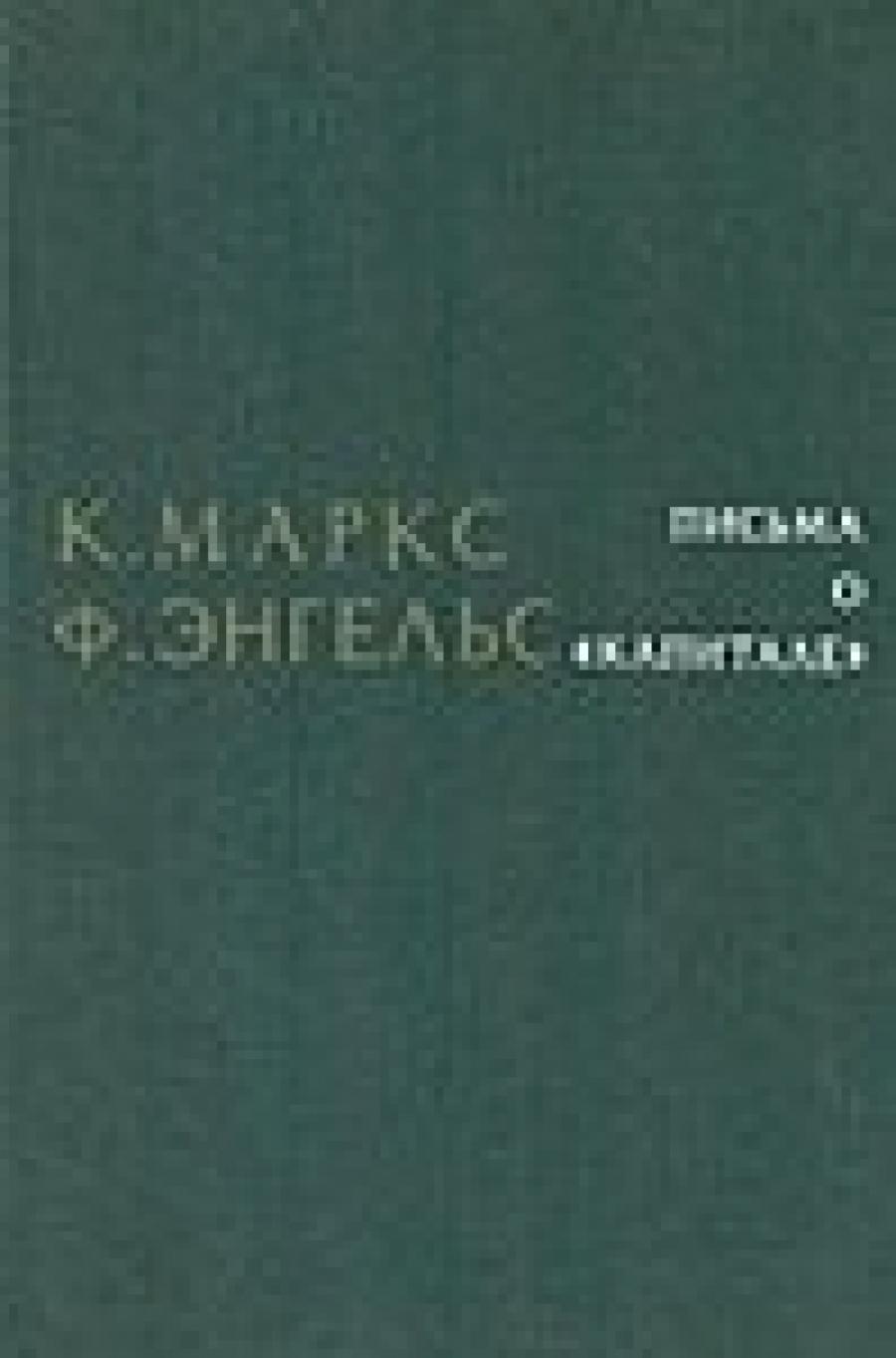 Обложка книги:  маркс к., энгельс ф. - письма о «капитале»