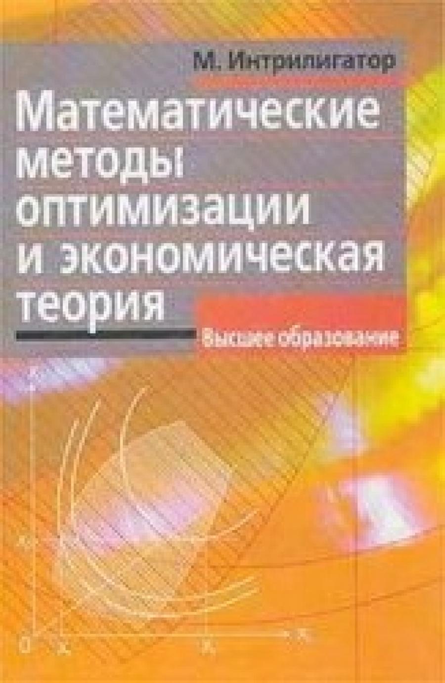 Обложка книги:  интрилигатор м. - математические методы оптимизации и экономическая теория