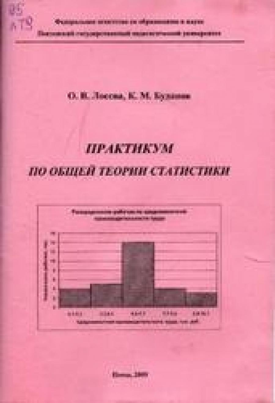 Обложка книги:  лосева о.в., буданов к.м. - практикум по общей теории статистики