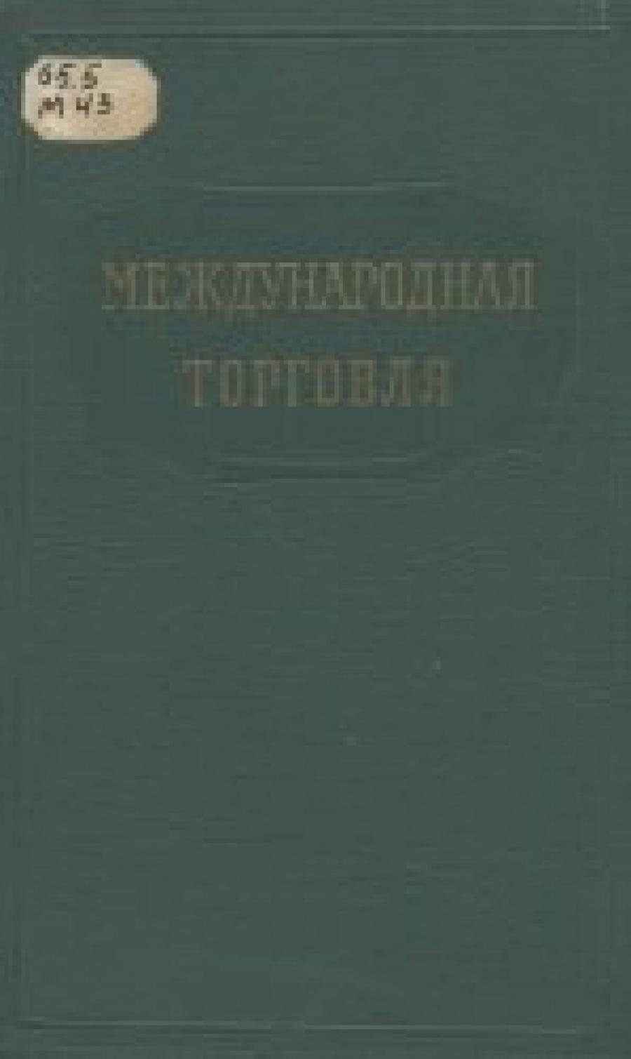 Обложка книги:  потапов и.с. - международная торговля