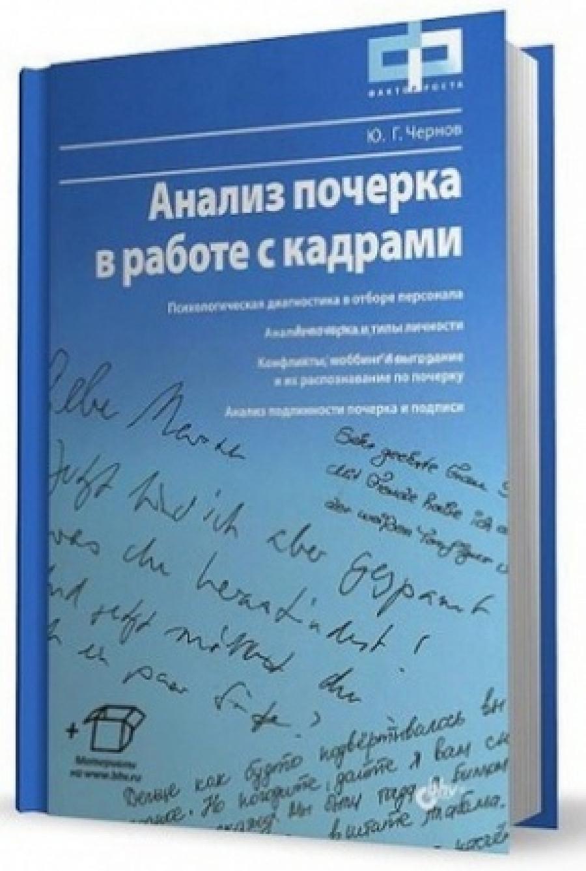 Обложка книги:  фактор роста - чернов ю.г. - анализ почерка в работе с кадрами