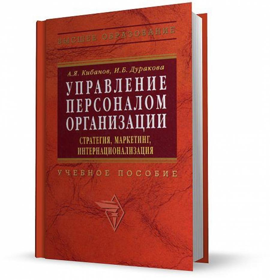 Обложка книги:  кибанов а. я. - управление персоналом организации