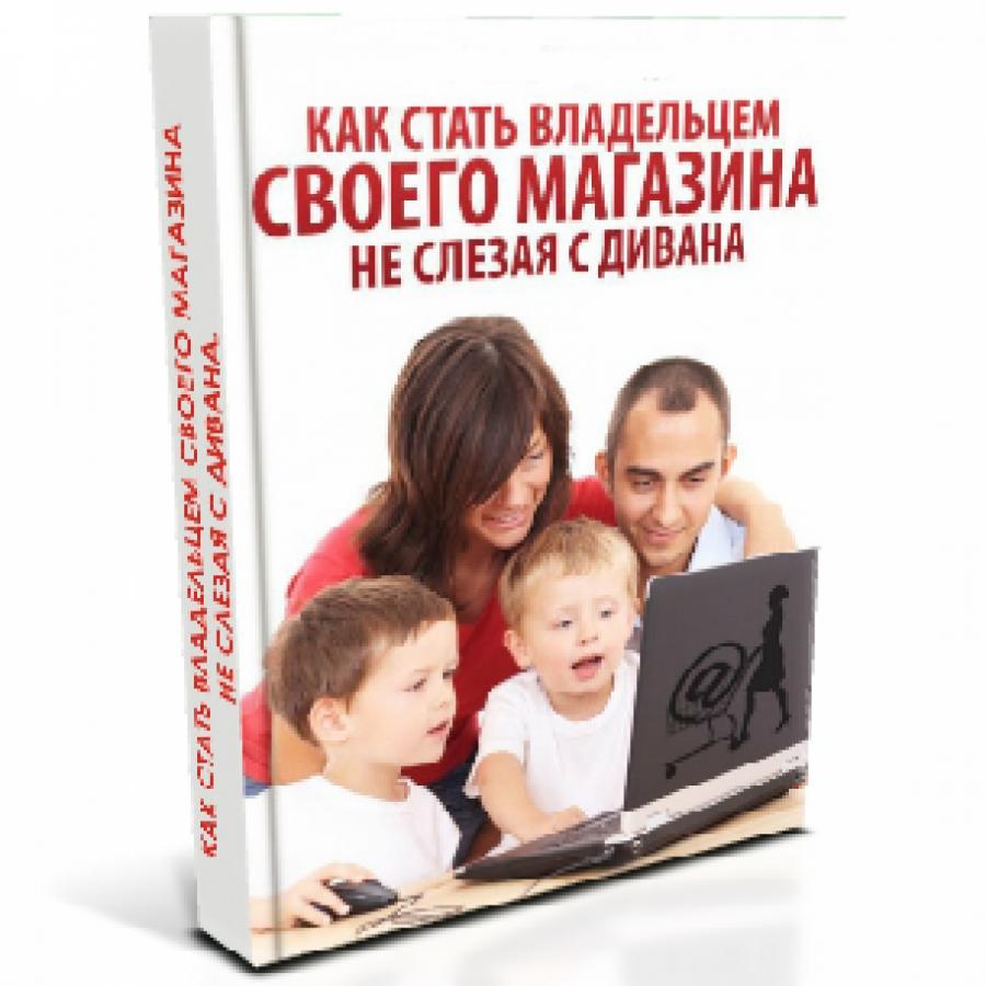 Обложка книги:  ходченков е. - как стать владельцем своего магазина, не слезая с дивана