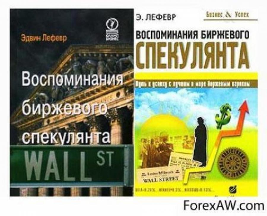 Обложка книги:  лефевр эдвин - воспоминания биржевого спекулянта